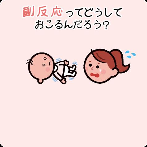 副 予防 反応 接種